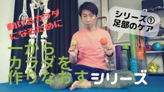 #504 動画解説【一からカラダを作りなおそう】シリーズ①足部